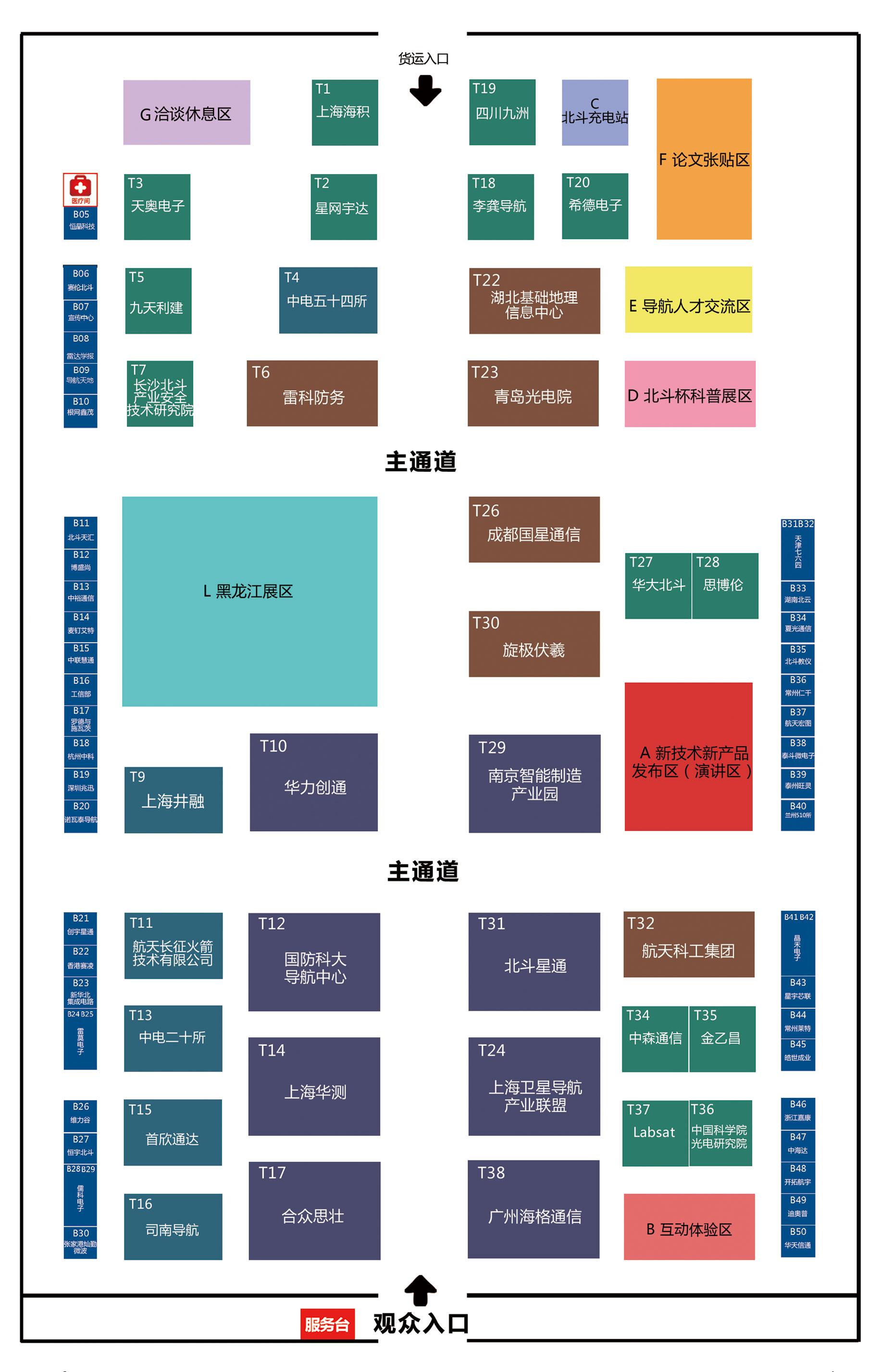 第九届中国卫星导航学术年会技术成果展