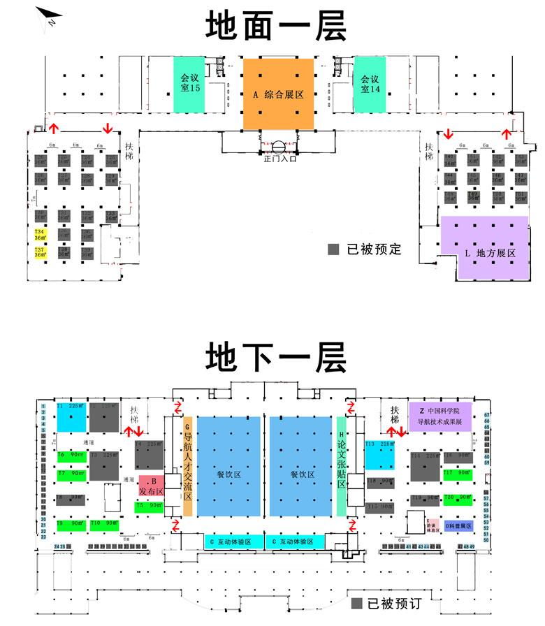 第十届中国卫星导航成就博览会